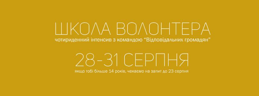 fb_ukr_shcool_v
