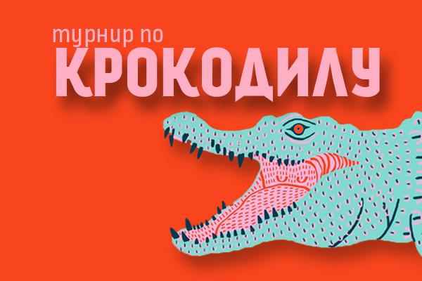 крокодил_сайт
